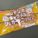 ヤマザキの『ジャンボキャラメル&シュガーデニッシュ』が大きくて美味しい!