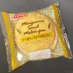 ヤマザキの『マーガリンサンドメロンパン』が柔らかメロンパンにマーガリンで美味しい!