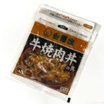 吉野家の冷凍食品『牛焼肉丼の具』甘い焼肉ダレで超おいしい!