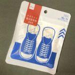 ダイソーの『ゼオライト靴用消臭剤(無香料)』が2個入りで便利!