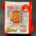 アイリスオーヤマの『低温製法米のおいしいごはん150g×3パック』が茶碗1杯分で美味しい!