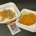 かつやの『養老牛丼』は定食のご飯に牛肉追加で大ボリューム!