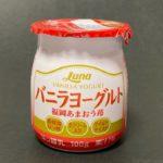 日本ルナの『バニラヨーグルト福岡あまおう苺』がまろやかで超おいしい!