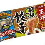 大阪王将の冷凍食品『羽根つき餃子』がスゴイ羽ができて美味しい!