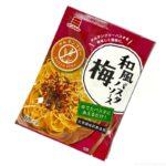 サンジルシの『和風パスタソース梅』がすっぱいカリッと梅で超おいしい!