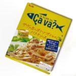 エスビーの『サヴァ缶とオリーブオイルのパスタソース』が超おいしい!