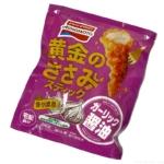 味の素の冷凍『黄金のささみスティック ガーリック醤油』が香りが良くて超おいしい!