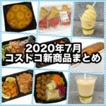 コストコの2020年7月の新商品まとめ!