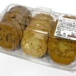 コストコの『バラエティークッキー(パイナップルココナッツ・ダークチョコ・イングリッシュトフィー)』が超おいしい!