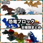 100均の『恐竜シリーズ』ブロック全種類まとめ!