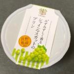 トーラクの『カップマルシェ シャインマスカットのプリン』が爽やかな甘さで美味しい!
