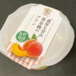 トーラクの『カップマルシェ 黄金桃のプリン』が濃厚な桃味で超おいしい!