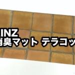 カインズの『消臭マット テラコッタ 60×90cm』が水を弾いて掃除も便利!