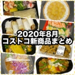 コストコの2020年8月の新商品まとめ!