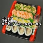 コストコの『炙り寿司』サーモン・イカ・ホタテ・サバの4種類で超おいしい!