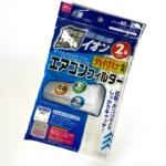 ダイソーの『銀イオン エアコンフィルター(外付け専用)』が手軽で便利!