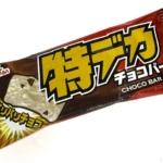 フタバ食品の『特デカチョコバー』がパリパリチョコにバニラで超おいしい!