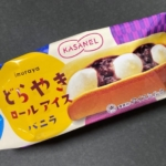 井村屋の『KASANEL どらやきロールアイス バニラ』がアイス多めで美味しい!