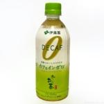 伊藤園の『お~いお茶 カフェインゼロ』がやさしい緑茶で美味しい!