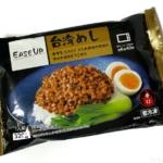 イトーヨーカドーの『EASE UP 台湾めし』がピリッと辛くて超おいしい!