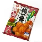 亀田製菓の『揚一番 梅味』が梅風味と醤油の味で超おいしい!
