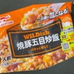 マルハニチロの『WILDish 焼豚五目炒飯』が豚肉と筍の食感で本格的な美味しさ!