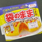 日本ハムの『袋のままできるチキンオムライス』が電子レンジで出来て面白い!