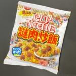 冷凍食品の『日清カップヌードル 謎肉炒飯』あの肉がたっぷり入って超おいしい!