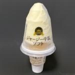 オハヨーの『ジャージー牛乳ソフト』濃厚なミルク感で超おいしい!