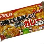 大阪王将の冷凍『羽根つきカレーぎょうざ』がカレー風味で超おいしい!