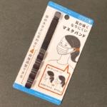 100均の『耳が痛くなりにくいマスクバンド(シリコン製)』が顔の後ろで固定できて便利!