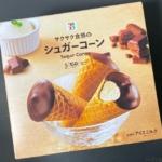 セブンプレミアムの『サクサク食感のシュガーコーン』がチョコとバニラで超おいしい!