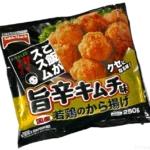 テーブルマークの『国産若鶏のから揚げ 旨辛キムチ味』が「ご飯がススムキムチ味」で美味しい!