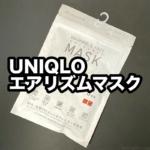 ユニクロの『エアリズムマスク(ライトグレー)』の新色がオシャレ!