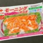 ヤマサ蒲鉾の『モーニングサラダ(かにつめ風かまぼこ)』が一口サイズで超おいしい!