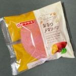 ヤマザキの『おさつメロンパン』がしっとりサツマイモ味で美味しい!