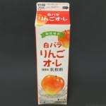 大山乳業の『白バラりんごオ・レ』がリンゴの香りで超おいしい!