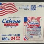 コストコで『アイリスフーズ カルローズ米パックご飯』がアメリカ産の米で超お得!
