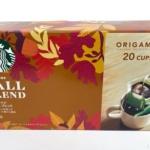 コストコの『スターバックス オリガミ フォールブレンド2020』が秋のデザインで美味しい!