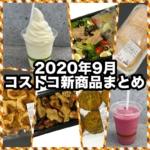 コストコの2020年9月の新商品まとめ!