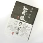 亀屋製菓の『越前塩羽二重餅』が塩と甘みで超おいしい!