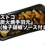 コストコの『炭火焼手羽元(柚子胡椒ソース付き)』が炭火の香りとピリ辛で超おいしい!