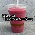 コストコの『ぶどうスムージー』が濃いブドウ味で超おいしい!