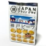 湖池屋の『JAPANプライドポテト 神戸ビーフ』が芋とビーフの旨味で美味しい!