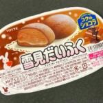 ロッテの『雪見だいふく コクのショコラ』がチョコ味のアイスで超おいしい!