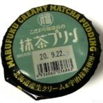 丸福珈琲店の『こだわり珈琲店の抹茶プリン』が濃厚な抹茶で超おいしい!