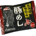 マルハニチロの『北海道帯広の味 豚めし』が大きな豚肉入で超おいしい!