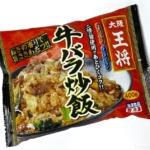 大阪王将の冷凍食品『牛バラ炒飯』が牛肉と小松菜で超おいしい!