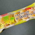 ヤマザキの『薄皮バナナクリーム&ヨーグルト風味クリームパン』が超おいしい!