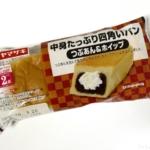 ヤマザキの『中身たっぷり四角いパン つぶあん&ホイップ』がマーガリンも入って超おいしい!